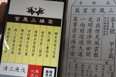 不明籤詩疑助韓國瑜 高雄三鳳宮報案:我們沒出選舉籤