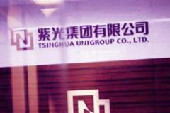 紫光集團首次境內公開發行公司債獲批 註冊規模452.3億