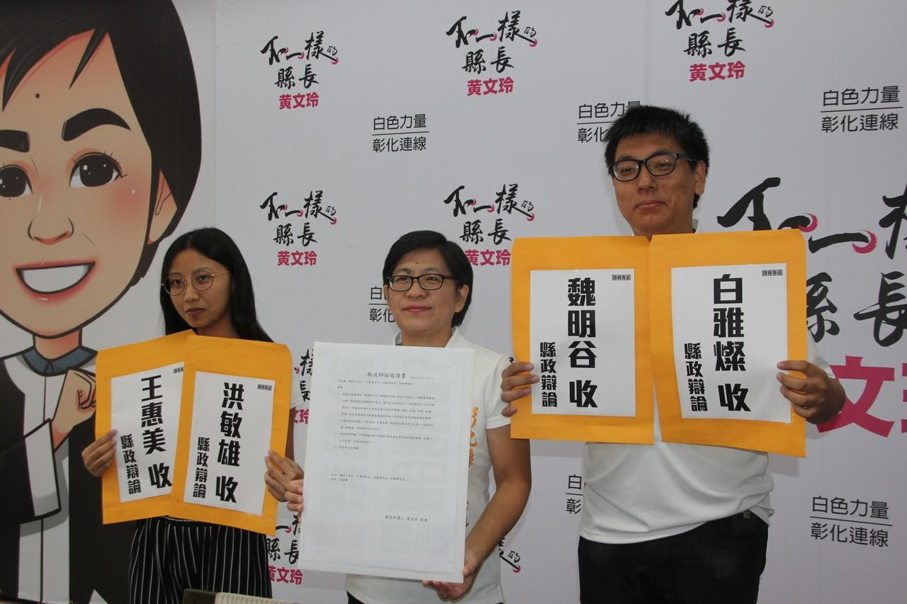 彰縣長選舉縣政辯論 王惠美陣營未表態