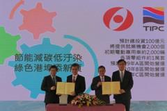 安平港港埠投資簽約 可創造逾百億元產值