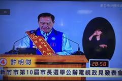 新竹市長選舉公辦政見會 第一場5人到場1缺席