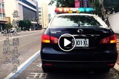 不讓悲劇再發生 警發起「閃雙黃燈提醒後車」觀念