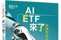 AI ETF 掌握新趨勢