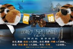 新出爐!2019夏季機票開賣「台灣虎航」下周一早鳥優惠