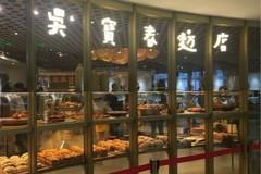 吳寶春上海賣麵包陷風暴 本人持股僅兩成