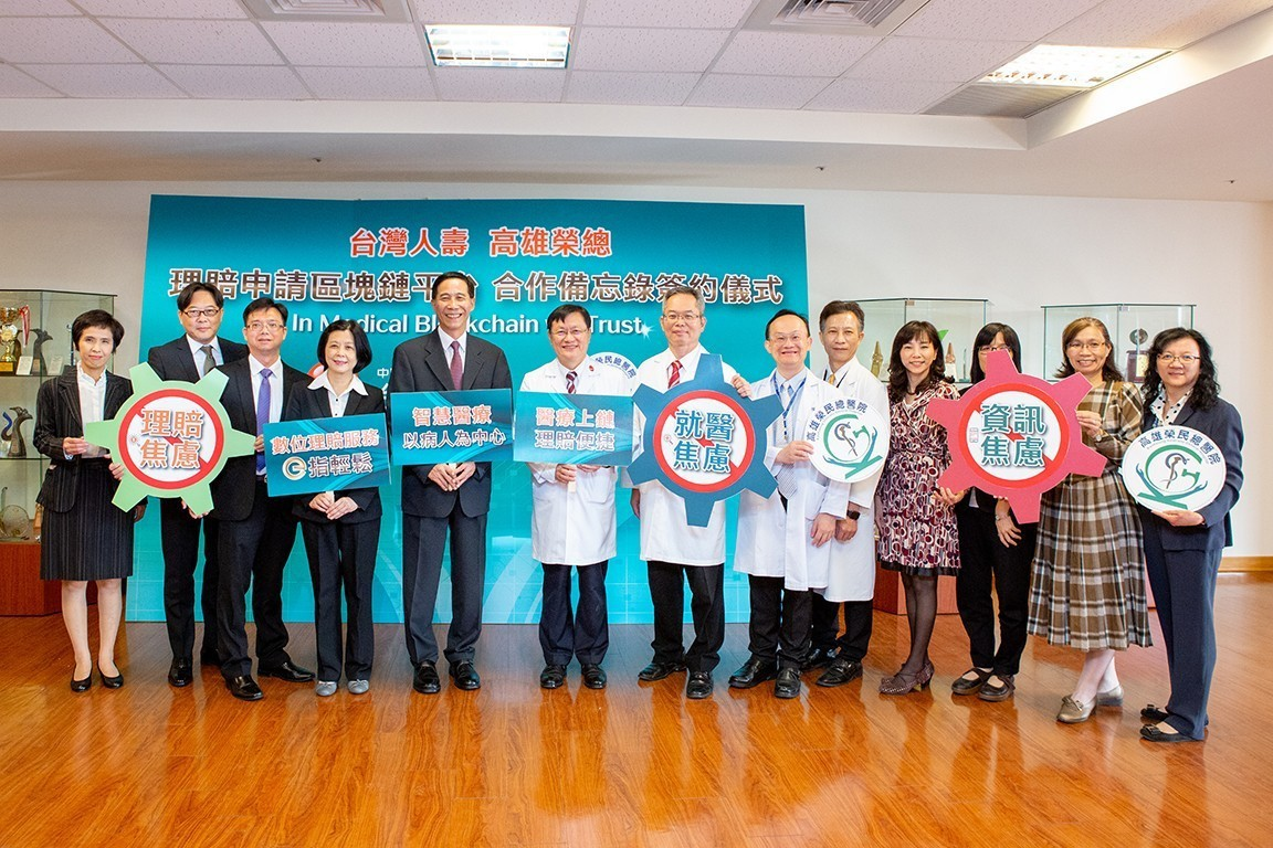 台壽高雄榮總合作 首推醫療理賠區塊鏈