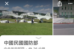 Google地圖將國防部標為「中國民國」 我強烈抗議