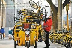 共享單車押金 中國新規:申請當天退還