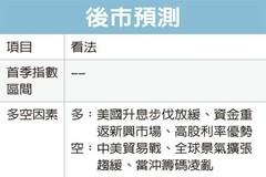 2019台股淘金祕技/葉獻文:擁抱5G高息股