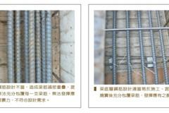使用較多的鋼筋 建築就較牢固?