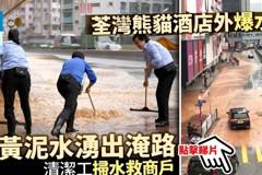 多圖/馬路黃河!荃灣悅來酒店水管爆裂 黃泥水湧商戶
