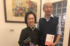 聘她為高雄愛情產業鏈總顧問 韓國瑜帶韓冰與瓊瑤見面
