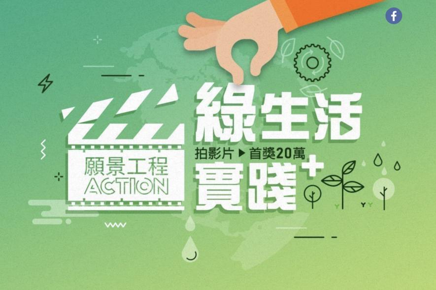 「願景工程Action」競賽 拍下綠生活點子 拿20萬獎金
