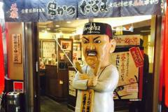 大阪新世界「串炸達摩」 2月底退出台灣