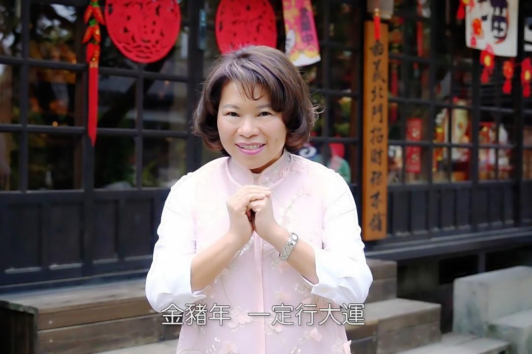 黃敏惠賀歲影片 帶你飽覽嘉義之美