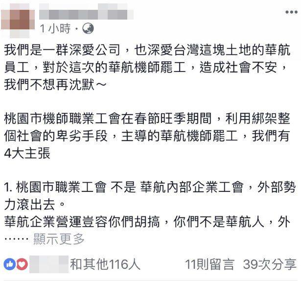 華航員工痛斥:桃園機師工會綁架社會
