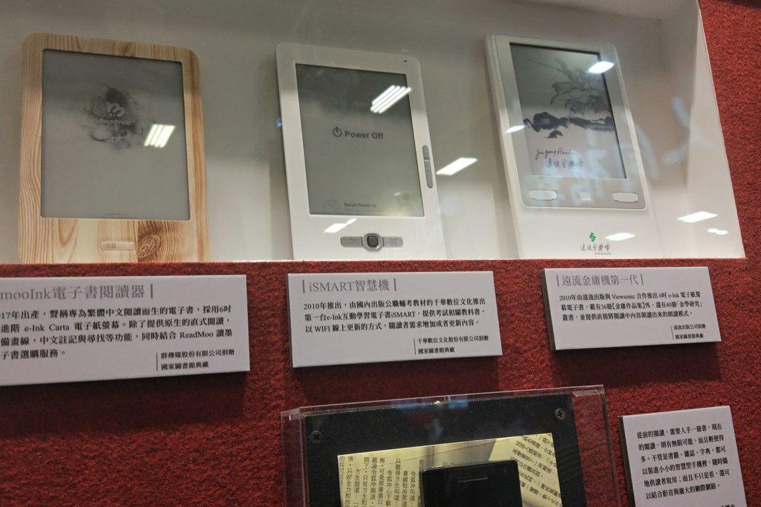國圖南館將設「出版博物館」 向出版社募文物