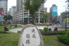 華麗轉身的大稻埕:台北建成圓環