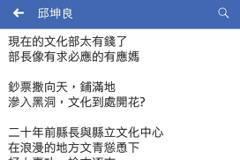 文化部搶救蘭陽戲劇團掀論戰 前文建會主委批鄭麗君「有應媽」
