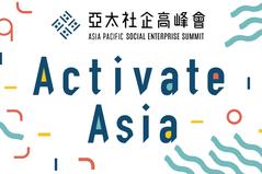 啟動亞洲 第二屆亞太社會企業高峰會高雄登場