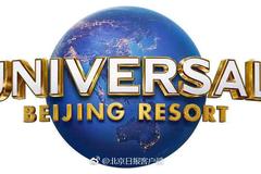 北京環球影城正式名稱出爐「北京環球度假區」