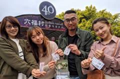 六福村揪遊客愛動物 捐40連號發票享299元入園