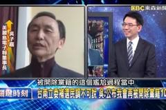 台南立委藍綠誰會贏? 吳子嘉:再公布會被民進黨開除10次