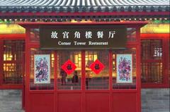 被罵太商業 北京故宮火鍋 「奉旨」停供應