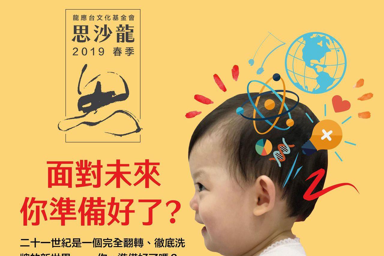 2019春季思沙龍「面對未來-你準備好了?」