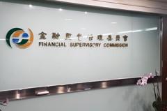 債券ETF成新寵 金管會擬定預警指標