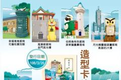 中華郵政造型卡片 一次搜集風獅爺郵筒、鵝鑾鼻燈塔