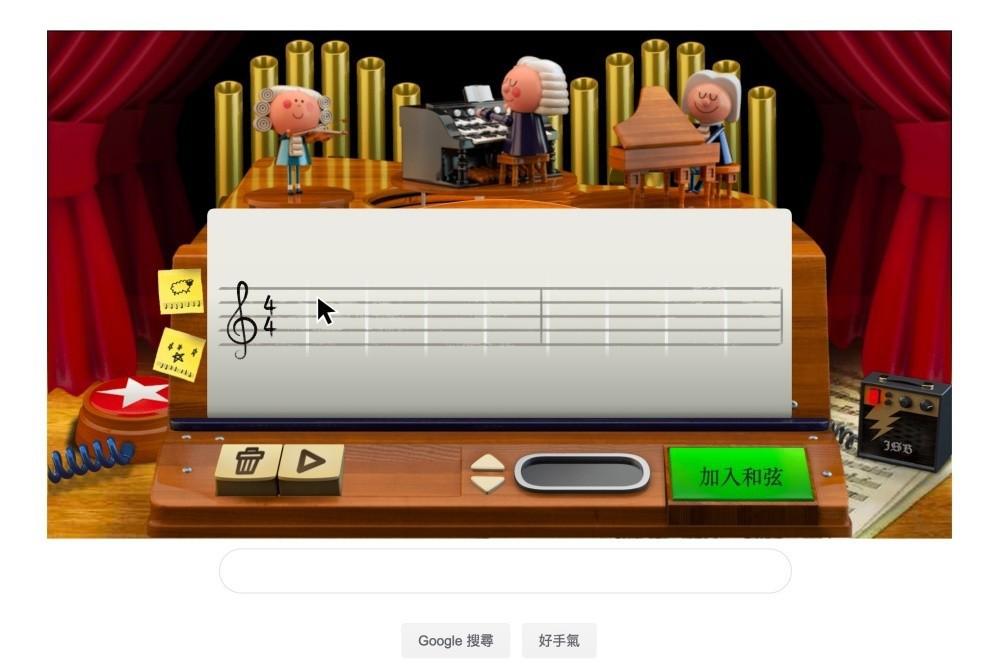 Google塗鴉紀念巴哈冥誕 首度採用人工智慧技術讓使用者創作全新和弦
