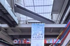 元智大學30周年校慶 徐旭東期勉努力思考未來方向