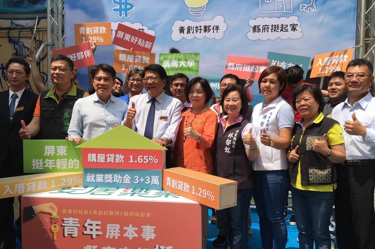 屏東縣政府推移居方案 潘孟安號召南漂