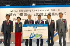三井LaLaport購物中心啟動開發 台糖力邀到高雄投資