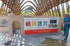 台中花博竹跡館磁磚迷宮 今起開放
