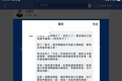 王浩宇臉書宣布參選今年高雄立委? 馬上破梗愚人節啦