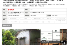 日本空屋要多繳5倍稅 別墅1日圓求售