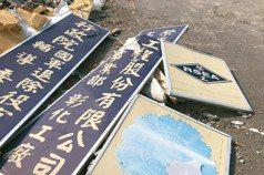 彰化溪州榮民工廠拆1個月無人問 文化局:將設巡邏箱