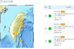 一夜連三震!4:24花蓮又發生規模4.7地震 最大震度5級