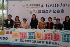 「亞太社會企業高峰會」5月高雄啟動 唐鳳來宣傳