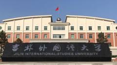 吉林外國語大學禁女生穿露膝短裙 校方:大學是文明文化場地