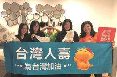 台灣人壽輔導 元智大學勇奪全球銀髮大賽銅牌