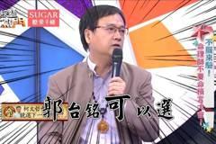 2年前神預言郭董參選 他爆郭台銘「贏過這兩人」