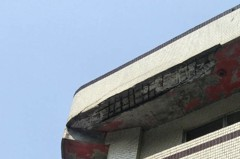 三重民宅水泥剝落露出鋼筋 住戶擔心樓塌趕緊報案