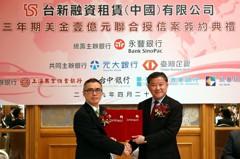 台新融資租賃(中國)營運佳 銀行團力挺1億美元聯貸