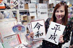 日本新年號「令和」登場 TVBS直擊新時代來臨
