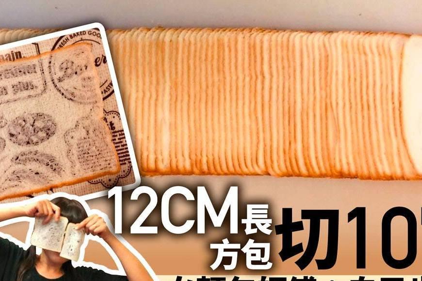日本女師傅成功挑戰把麵包細切過百塊 每片1.1毫米