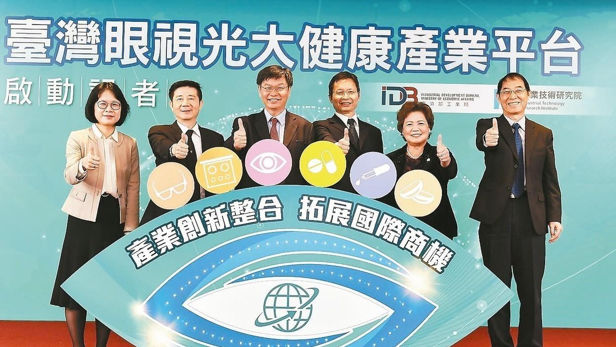 結盟產官學醫 工研院成立台灣眼視光大健康產業平台