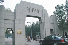 大陸大學預算 北京清華297億人民幣稱冠